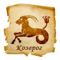 гороскоп на неделю, козерог
