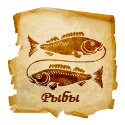 гороскоп на сегодня, рыбы