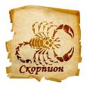 Гороскоп для Скорпиона на 17 Октября 2014 года