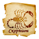 гороскоп на неделю, скорпион