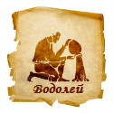 Гороскоп Водолей на 19 - 25 мая 2014 года